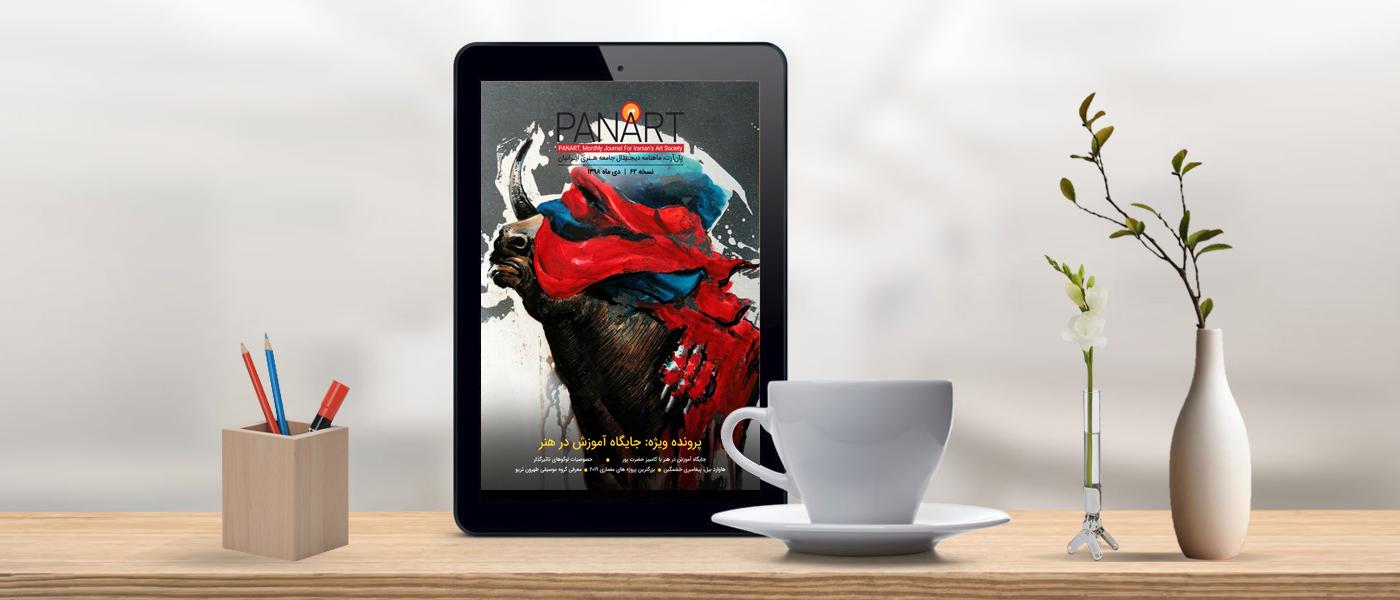 مجله دیجیتال هنری پان آرت نسخه شصت و دوم