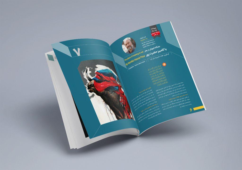 مجله دیجیتال هنری پان آرت