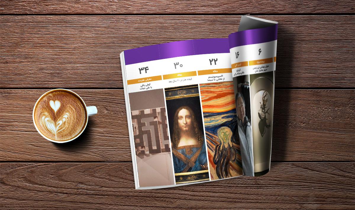 صفحات داخلی صفحات مجله