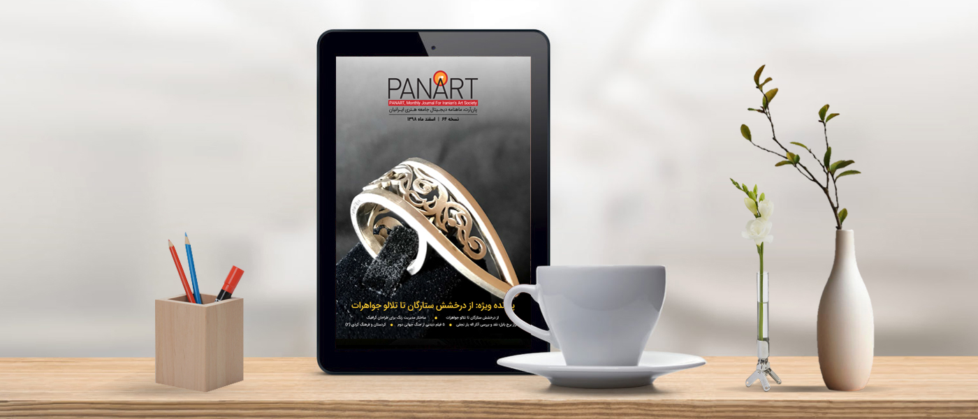 مجله دیجیتال هنری پان آرت نسخه شصت و چهارم